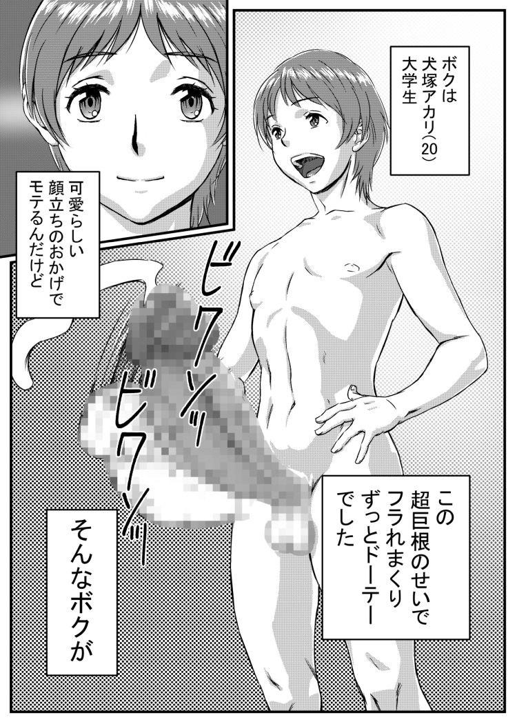 ゆきあかり 〜巨根に溺れる人妻〜_00001