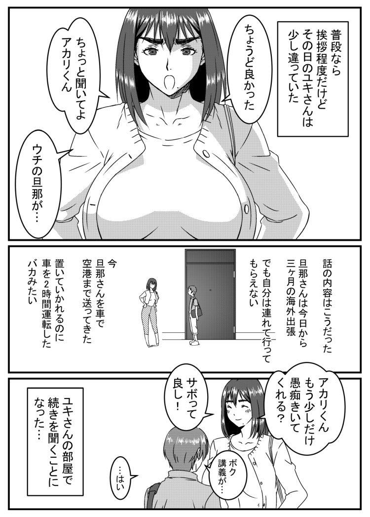 ゆきあかり 〜巨根に溺れる人妻〜_00004