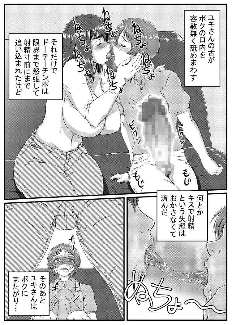 ゆきあかり 〜巨根に溺れる人妻〜_00007