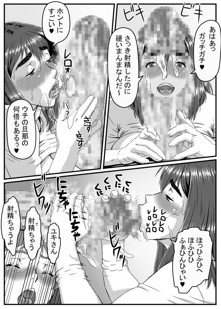 ゆきあかり 〜巨根に溺れる人妻〜_00015