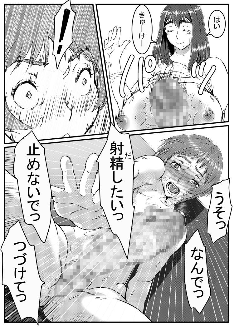 ゆきあかり 〜巨根に溺れる人妻〜_00018