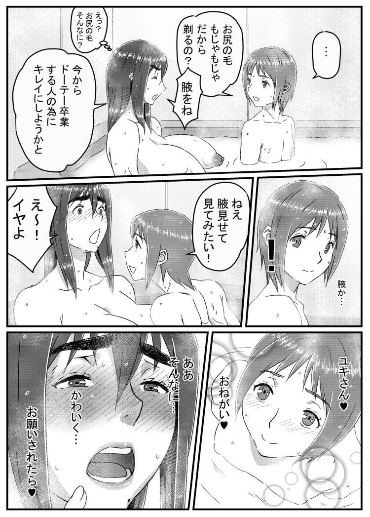ゆきあかり 〜巨根に溺れる人妻〜_00025