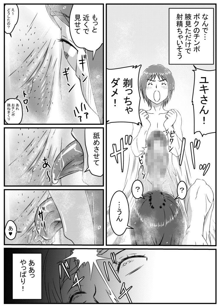 ゆきあかり 〜巨根に溺れる人妻〜_00027