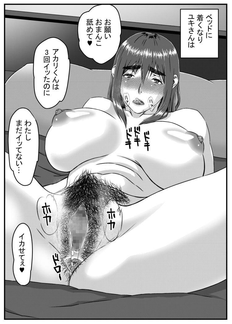 ゆきあかり 〜巨根に溺れる人妻〜_00030