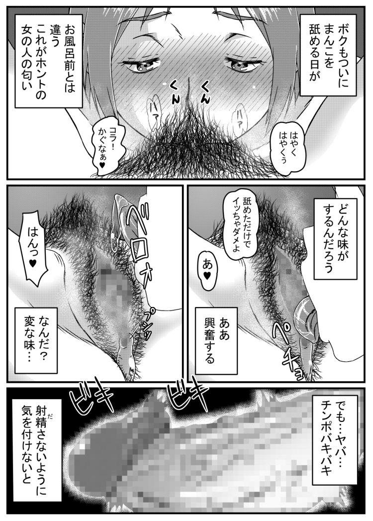 ゆきあかり 〜巨根に溺れる人妻〜_00031
