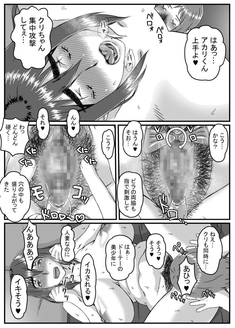 ゆきあかり 〜巨根に溺れる人妻〜_00032