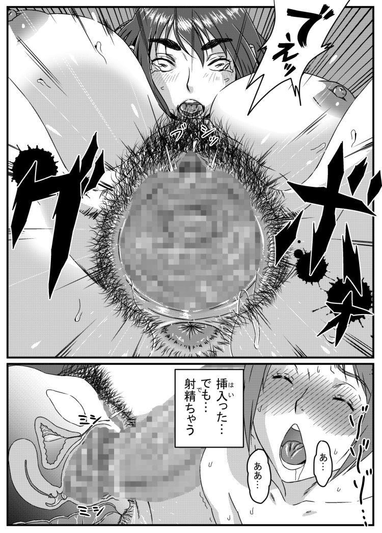 ゆきあかり 〜巨根に溺れる人妻〜_00037