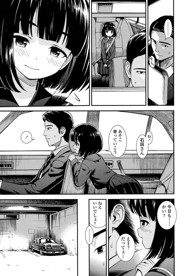 わたしの運転手_00002