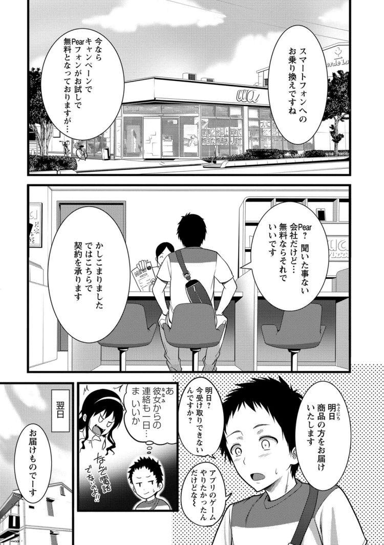 PearPhone_00001