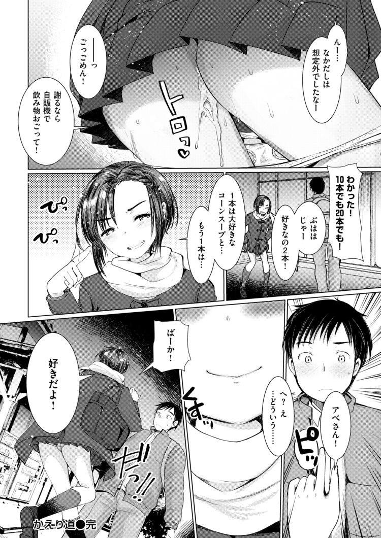かえり道_00016