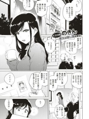 【無料エロ漫画】湯けむり小町