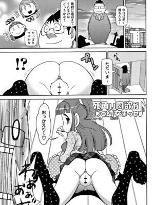 【無料エロ漫画】死角い肉欲がまるく幼女まっせ