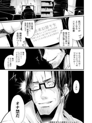 【無料エロ漫画】禁欲オタクと欲求エンジェルズ