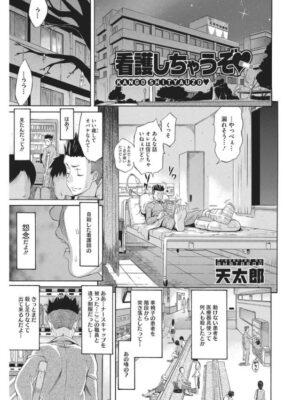 【無料エロ漫画】看護しちゃうぞ