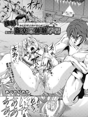 【無料エロ漫画】強制姦交業体験学習