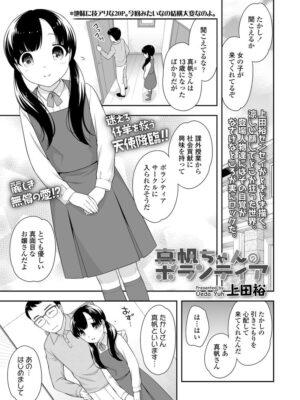 【無料エロ漫画】まほちゃんのボランティア