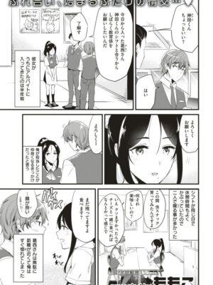 【無料エロ漫画】近距離彼女