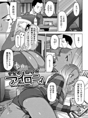 【無料エロ漫画】小さな部屋のアイロニィ