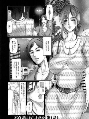 【無料エロ漫画】不定妻におしおきを