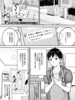 【無料エロ漫画】マイシスターズ