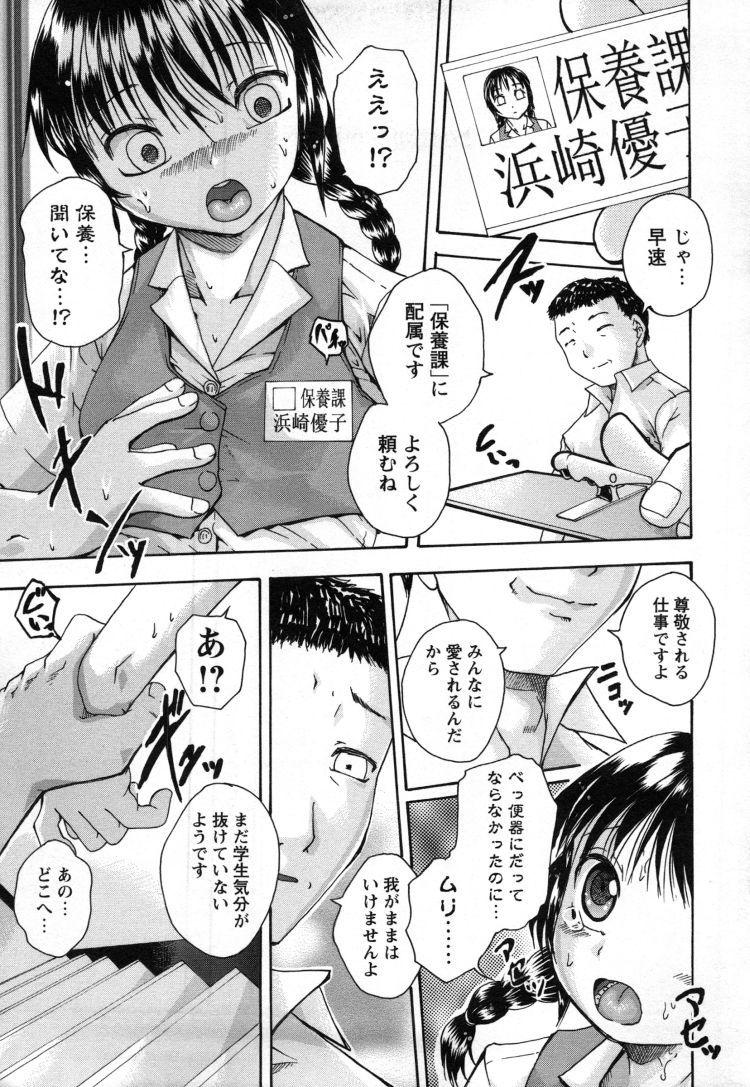 監獄新人研修_00011