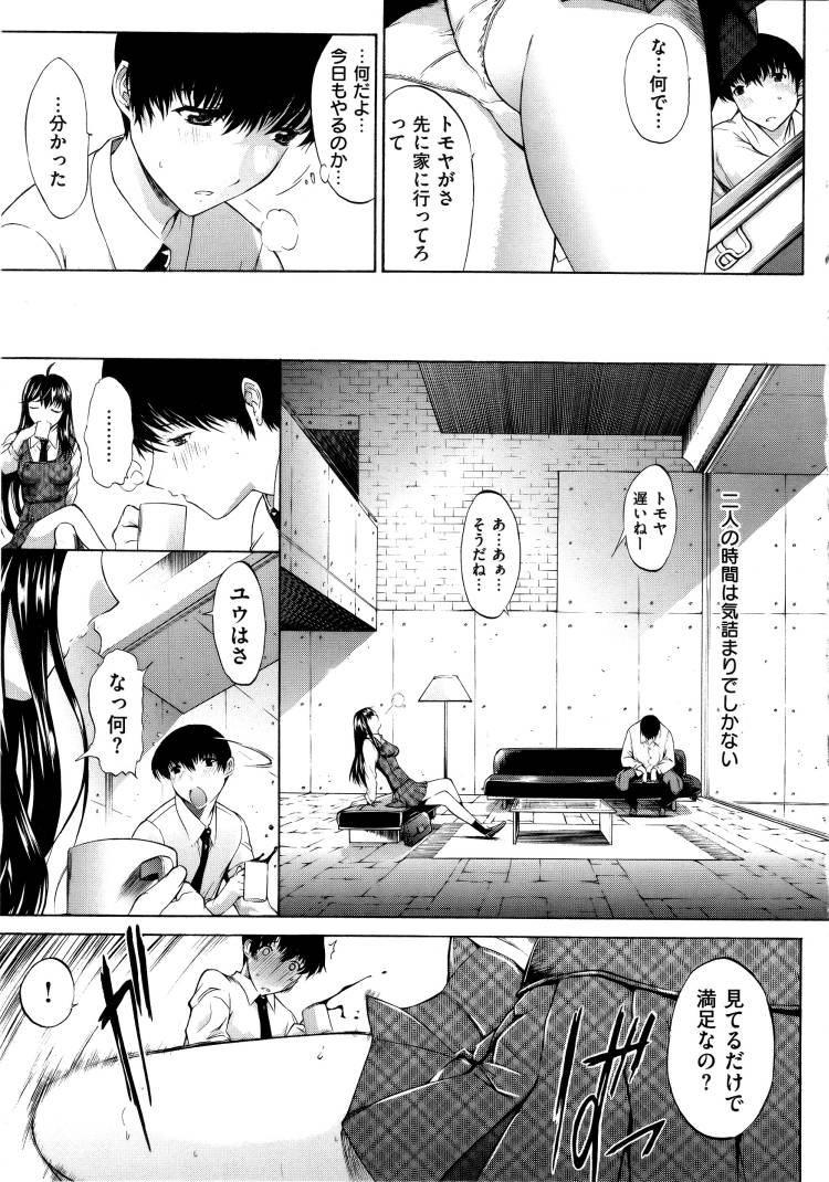 兄貴の元カノ前編_00003