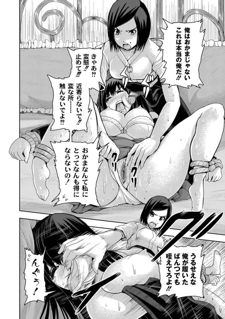 女を凌辱する鬼畜なオトコの娘2_00008