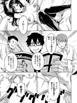 【無料エロ漫画】あいすくれーぱー