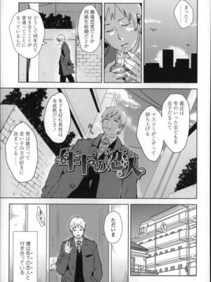 【無料エロ漫画】年下の恋人