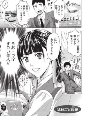 【無料エロ漫画】秘め事観光