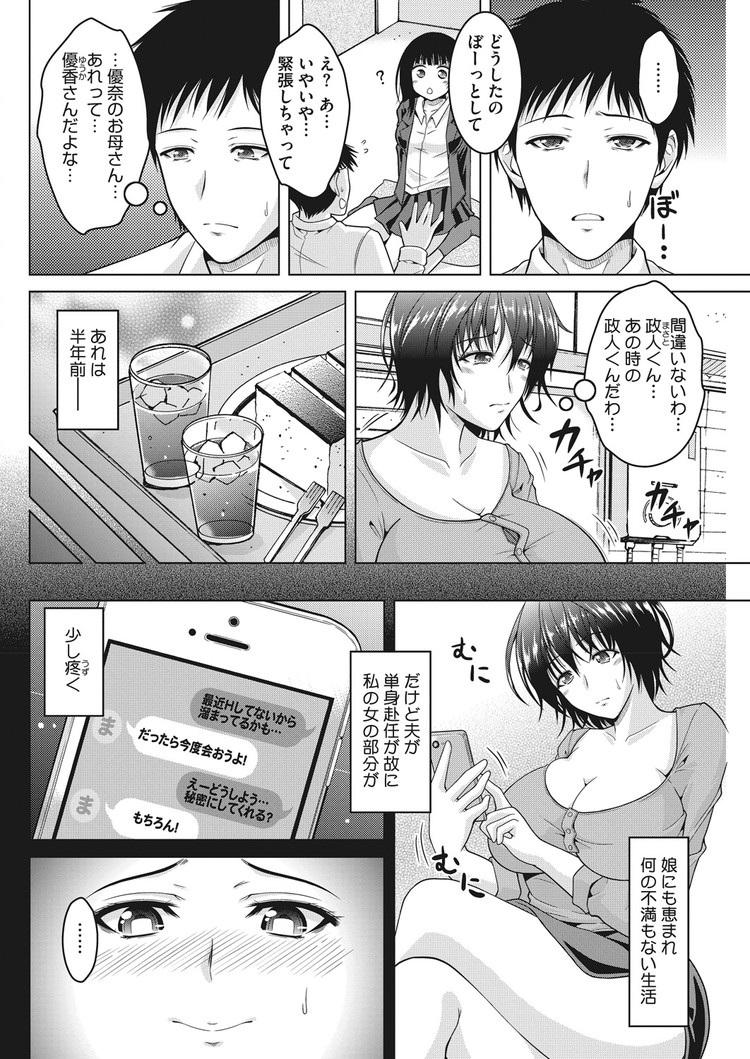 娘の男_00002