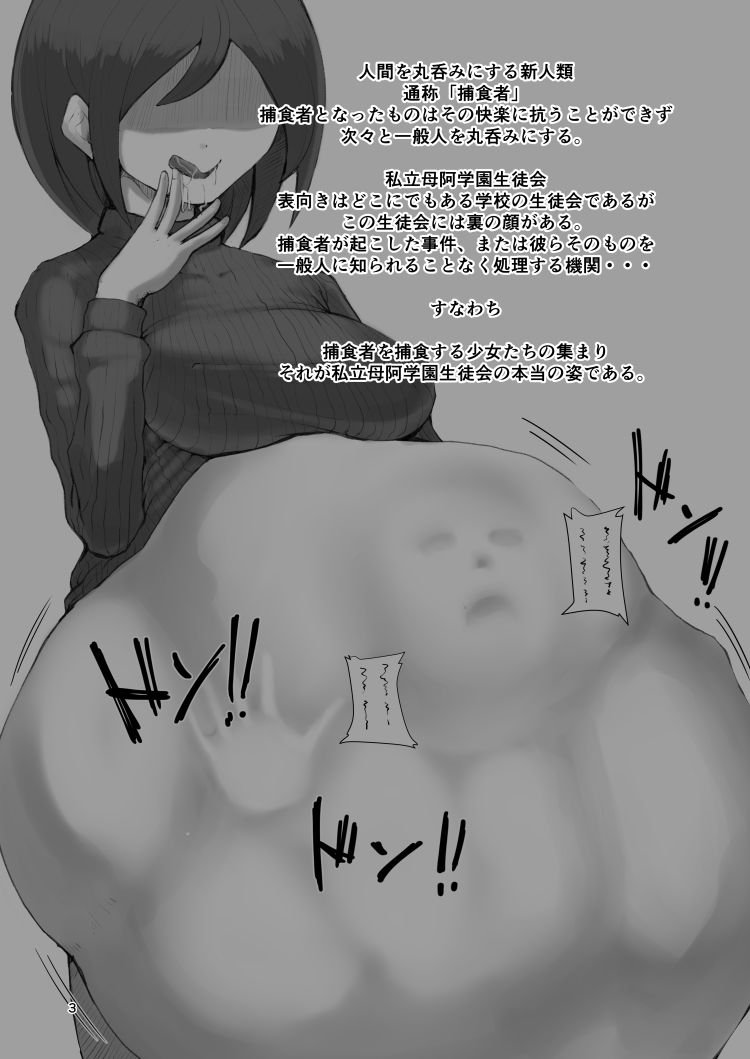 私立母阿学園覚醒者名簿_00002