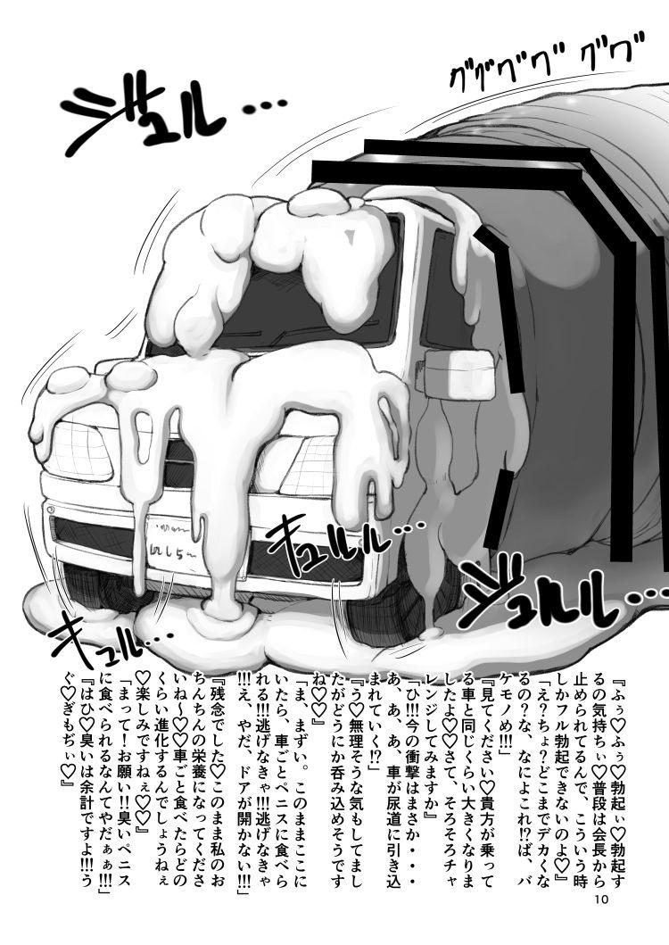 私立母阿学園覚醒者名簿_00009