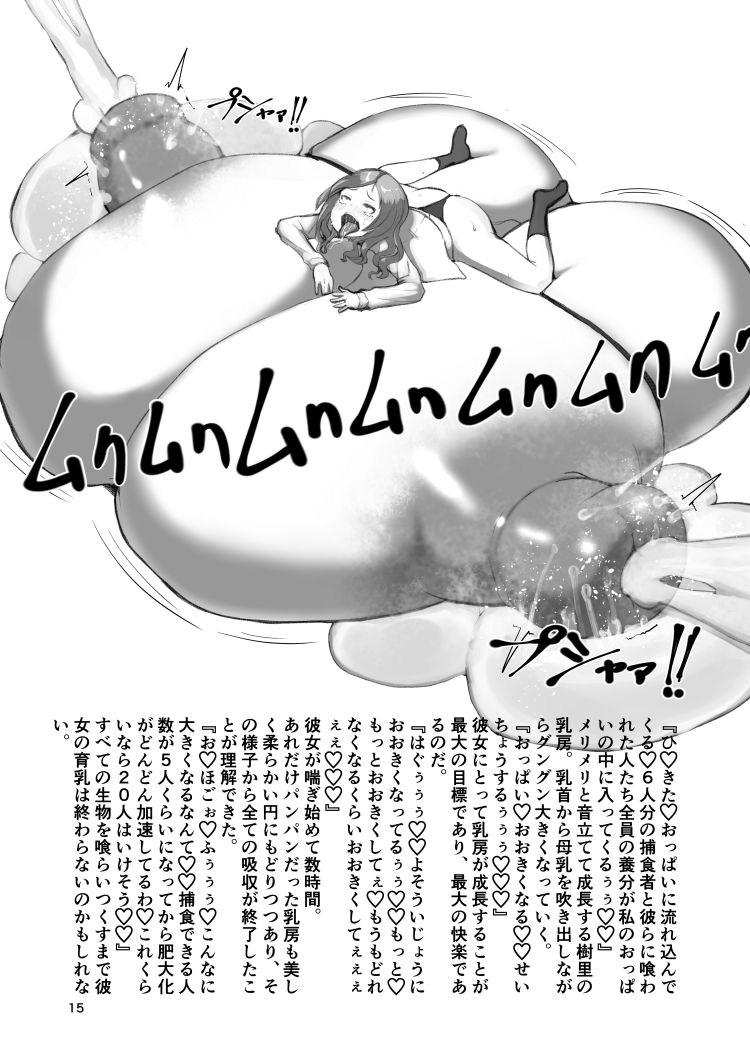私立母阿学園覚醒者名簿_00014
