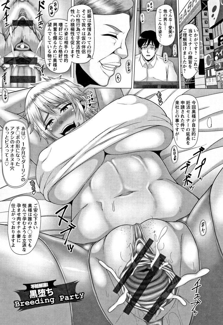 黒堕ち_00001