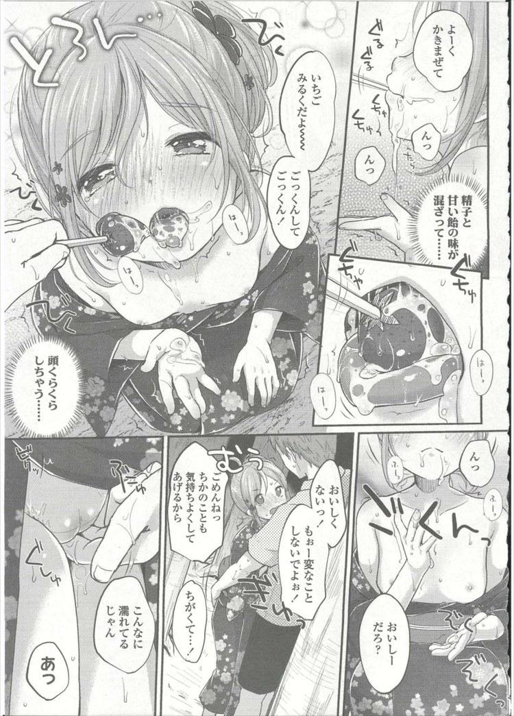 夏色いちごあめ_00007