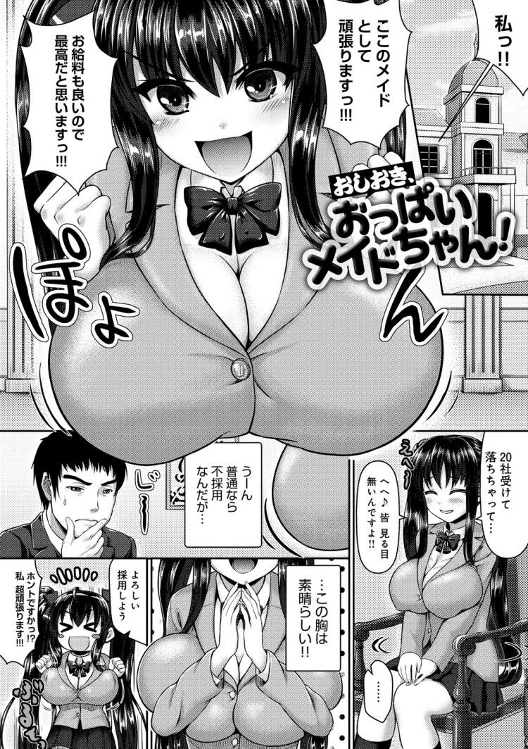 おしおきおっぱいメイドちゃん_00001