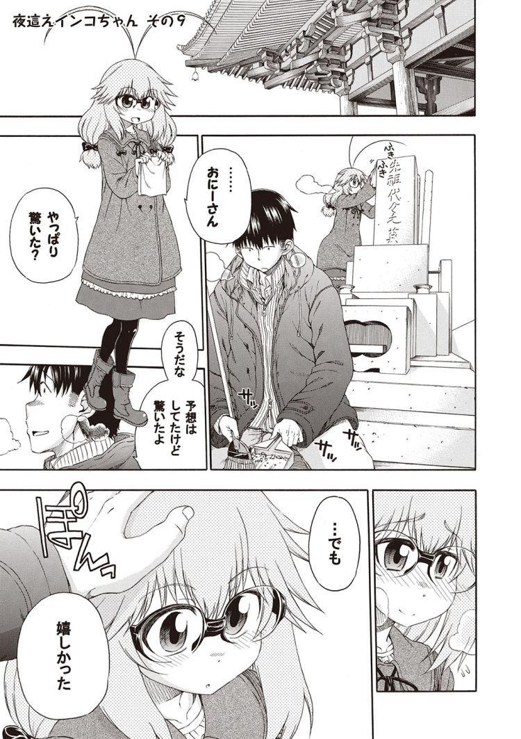 夜這え!インコちゃん9_00001