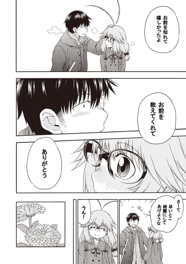 夜這え!インコちゃん9_00002