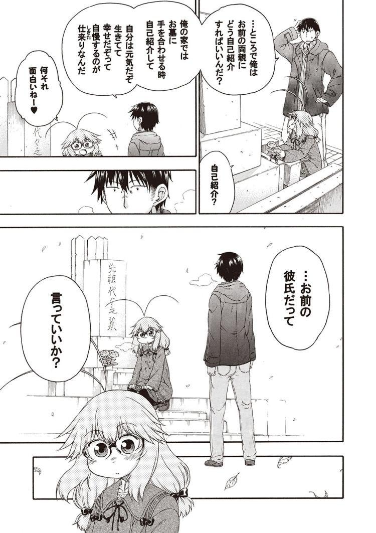 夜這え!インコちゃん9_00003