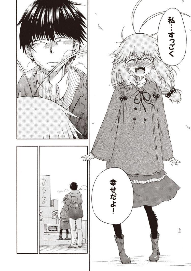 夜這え!インコちゃん9_00006