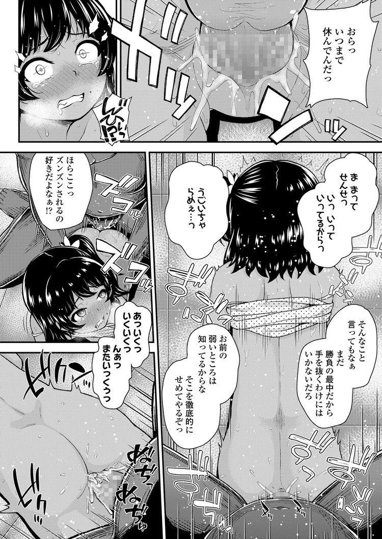 ビッチなメスガキ転校生_00016