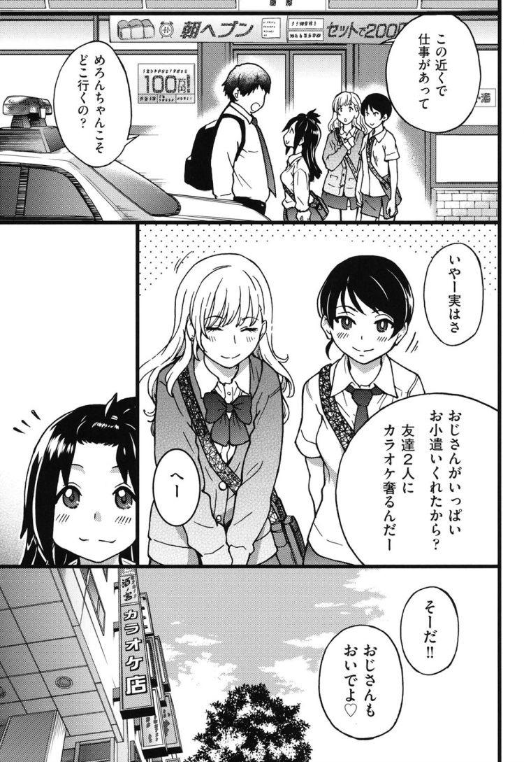 円光おじさん2_00003