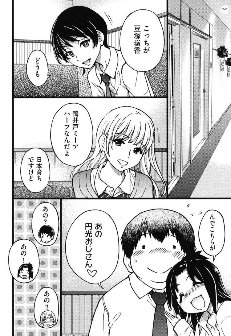 円光おじさん2_00004