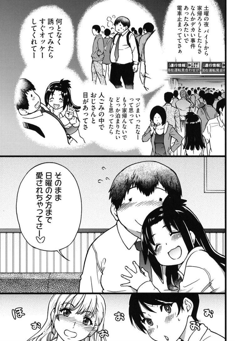 円光おじさん2_00005