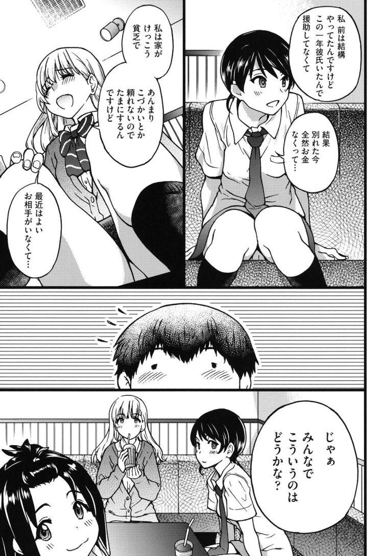 円光おじさん2_00007
