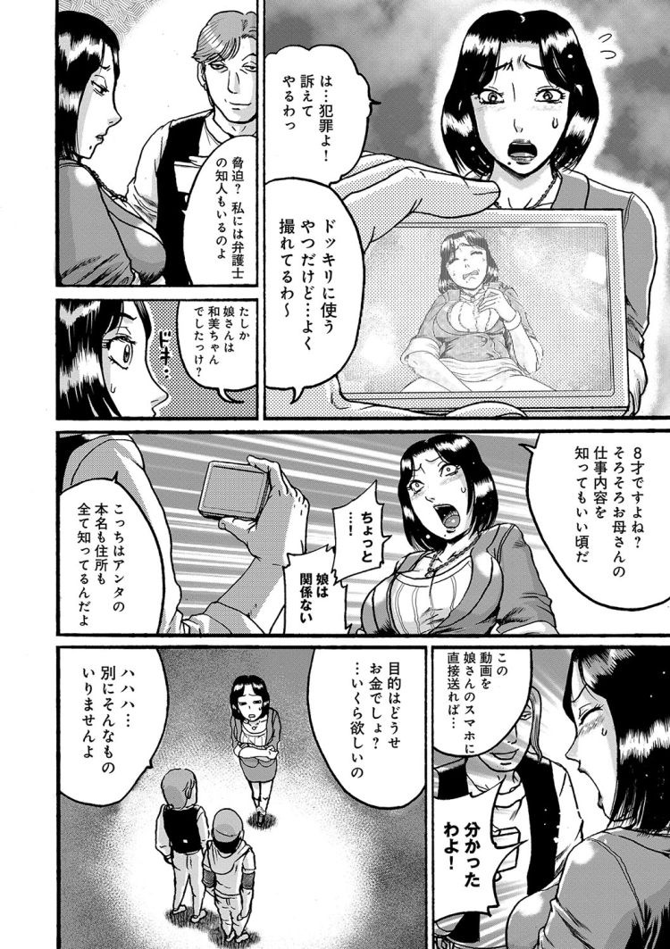インテリ雌奴隷_00008