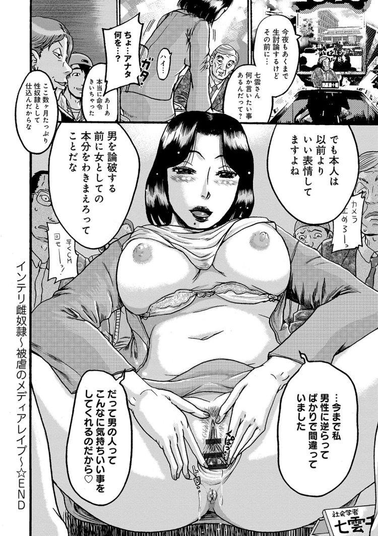 インテリ雌奴隷_00026