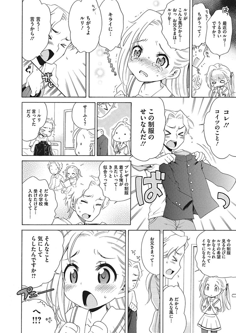 青空とせーふく_00006