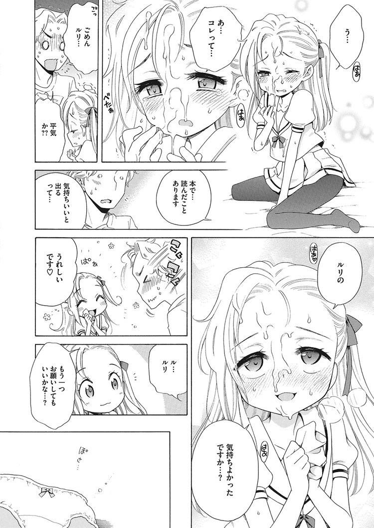 青空とせーふく_00014